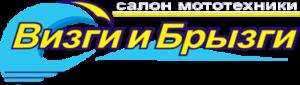 Визги и Брызги Новосибирск